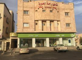 Rahat Al Hawiyah Apartments 1