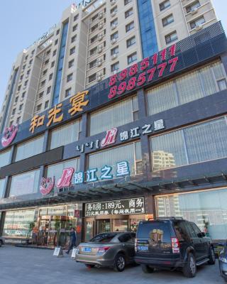 Jinjiang Inn Ulanqab Xingfu Square