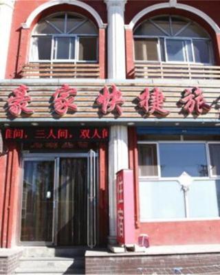 Datong Haojia Express Inn