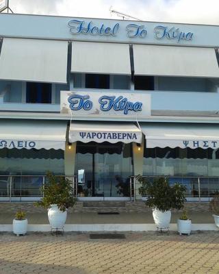 Hotel Kyma