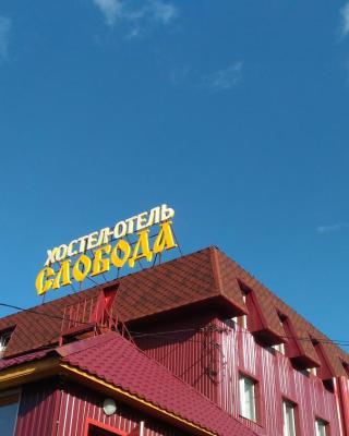 Хостел-Отель Паломническая Слобода