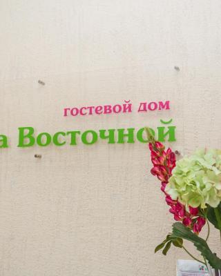 Guest House Na Vostochnoy
