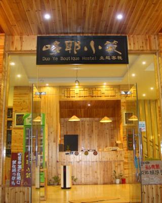 Sanjiang Duoye Xiaozhu Hostel