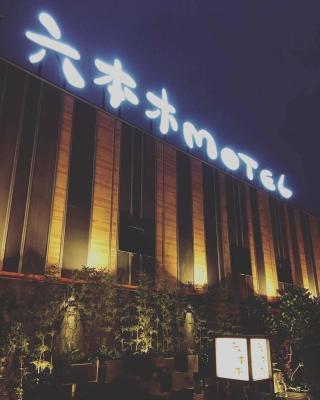 六本木MOTEL-大連館
