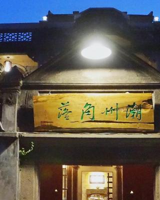 Chaozhou Corner Hostel