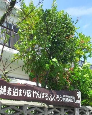 Okinawa Hostel Yanbaru Fukuro