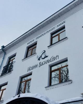 Boutique Hotel Ioann Vasilievich