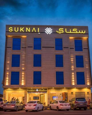 Suknai Hotel Suites Al Khozama