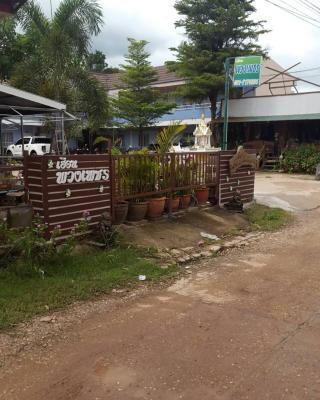 At Puangpetch Mukdahan