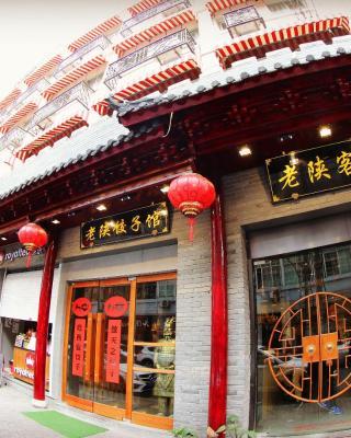 上海老陝客棧