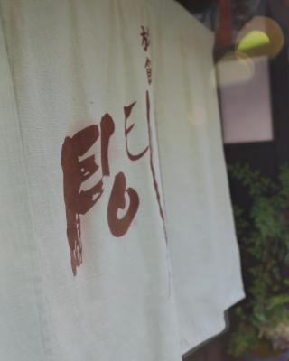 京町家旅館 間