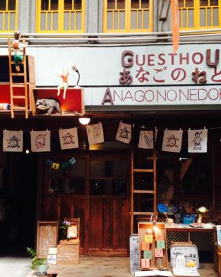 Onomichi Guest House Anago-no-Nedoko