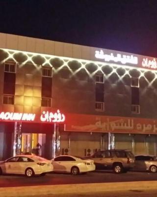 Raoum Inn Khafji Southern