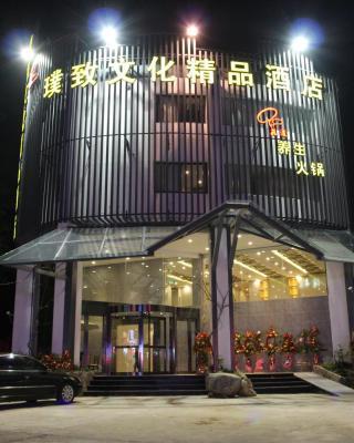 Huangshan Puzhi Culture Hotel