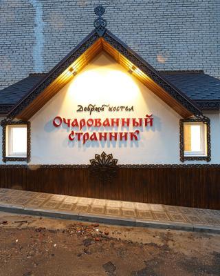 Ocharovannyy Strannik
