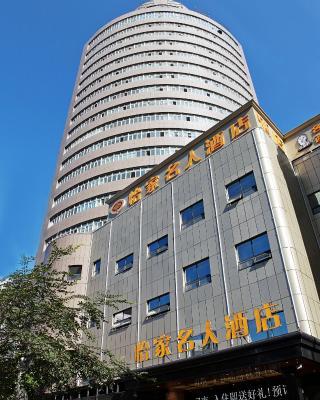 Yi Jia Ming Ren Hotel