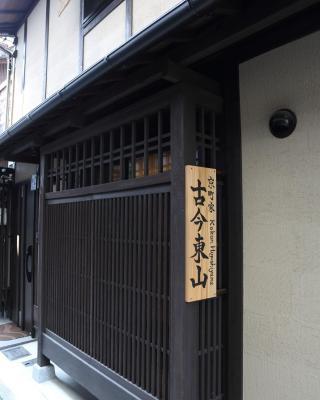 京町屋古今東山
