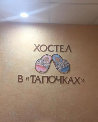 Хостел В тапочках