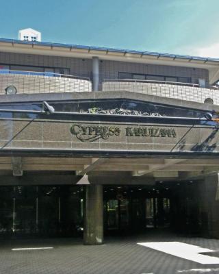 輕井澤賽普拉斯酒店