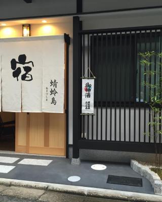 京の宿 蜻蛉島(あきづしま)