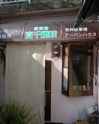 Kashi Besso Takachiho