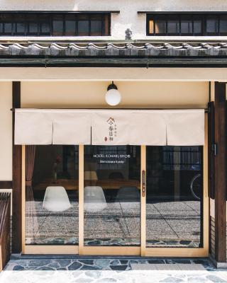 京都旅宿 小春日和