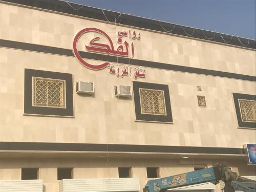 Rawasi Al Falak