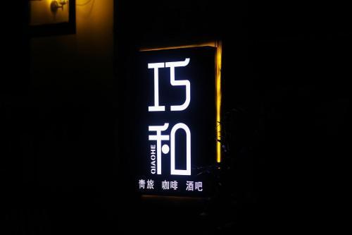 Wuhan Qiaohe Youth Hostel
