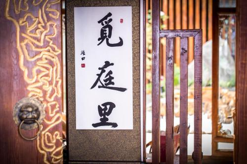 Lijiang leehoo house