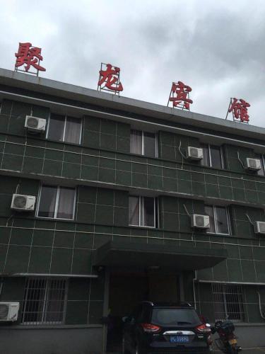 Ju Long Inn