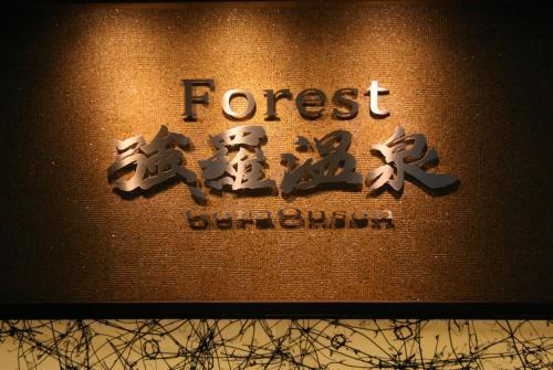 Forest Gora Onsen