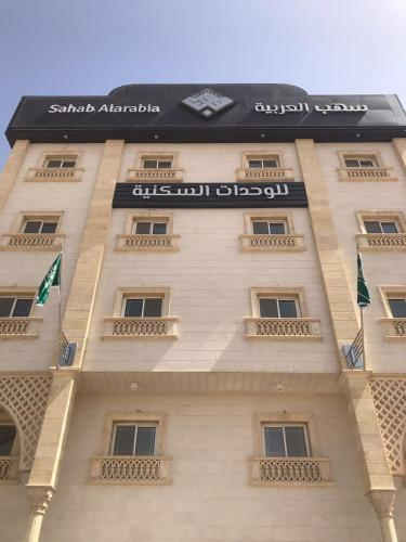 Sahab Al Arabia Furnished Units