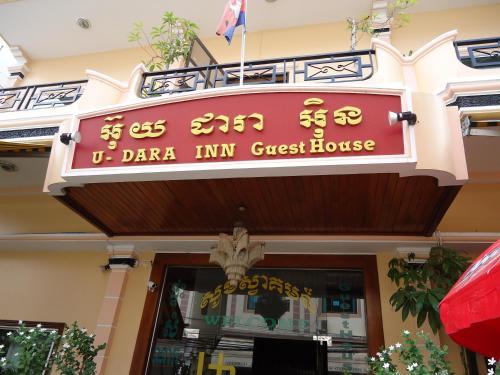 U-Dara Inn Guesthouse