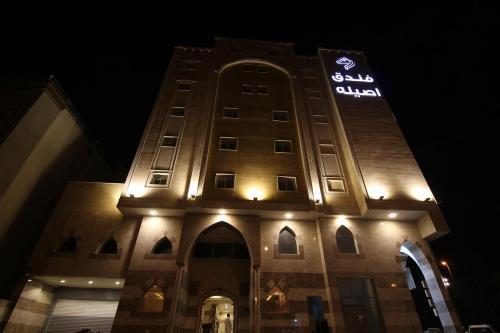 Assilah Hotel
