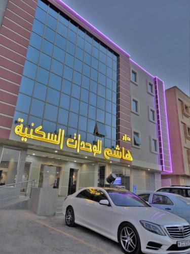 Dar Hashim Hotel Suites - Al Sahafa