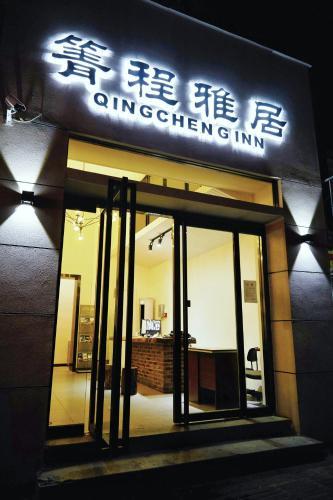 Qingcheng Inn