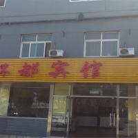 Beijing Huai Du Inn