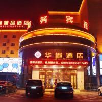 Changchun Huayue Hotel