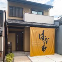 Guest House Rakuchou Hanare