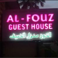Alfouz Guest House