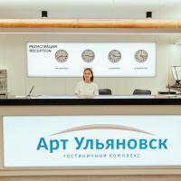 Арт-Ульяновск Правый Берег