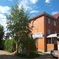 Гостиница Сиреневая