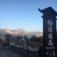 Enshi Xiaoyao Island - 逍遥岛
