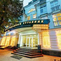 Гостиница Очарованный Странник