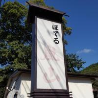 ホテル 嵐山 (レジャーホテル)