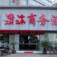 Qingmu Hotel Man'anshan Hu Nan Dong Road Xin Tian Di Square Branch