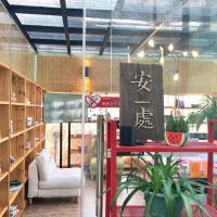 Zhuhai Anchu Youth hostel