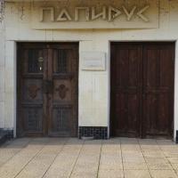 гостиница Папирус