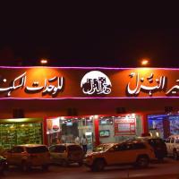 Khair Al Nozol Furnished Units