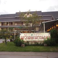 Sawadeelanna Hotel